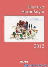 Ποιητικό ημερολόγιο 2012