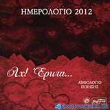 Ημερολόγιο 2012: Αχ! έρωτα...