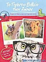 Το γιγάντιο βιβλίο των ζώων