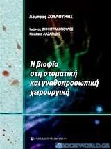 Η βιοψία στη στοματική και γναθοπροσωπική χειρουργική