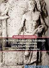 Οι λατρείες των θεών και των ηρώων στην Άνω Μακεδονία κατά την αρχαιότητα