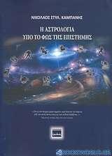 Η αστρολογία υπό το φως της επιστήμης