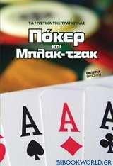 Πόκερ και Μπλακ-τζακ