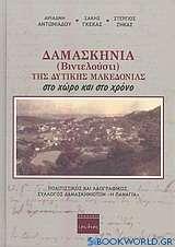 Δαμασκηνιά (Βιντελούστι) της Δυτικής Μακεδονίας στο χώρο και το χρόνο