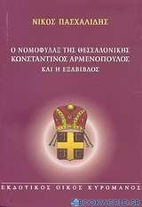 Ο νομοφύλαξ της Θεσσαλονίκης Κωνσταντίνος Αρμενόπουλος και η Εξάβιβλος