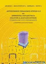 Αντισεισμικός σχεδιασμός κτιρίων Ο/Σ και αριθμητικά παραδείγματα ανάλυσης και διαστασιολόγησης σύμφωνα με τους ευρωκώδικες