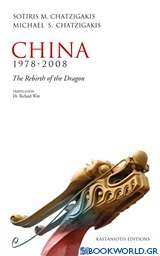 China 1978-2008