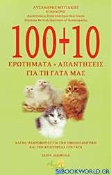 100+10 ερωτήματα και απαντήσεις για τη γάτα μας