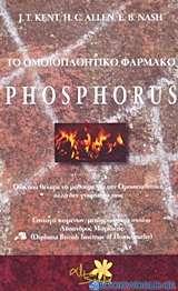 Το ομοιοπαθητικό φάρμακο Phosphorus