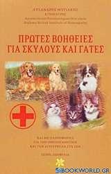 Πρώτες βοήθειες για σκύλους και γάτες