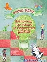 Παιδικά βιβλία: Βλέποντας τον κόσμο με διαφορετικά μάτια