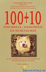 100+10 ερωτήματα και απαντήσεις για το σκύλο σας
