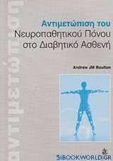 Αντιμετώπιση του νευροπαθητικού πόνου στο διαβητικό ασθενή