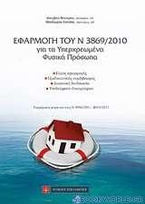 Εφαρμογή του Ν 3869/2010