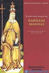 Η αυθεντική ιστορία της Πάπισσας Ιωάννας
