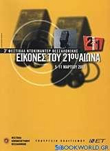 3ο Φεστιβάλ Ντοκιμαντέρ Θεσσαλονίκης: Εικόνες του 21ου αιώνα