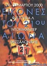 Φεστιβάλ Ντοκιμαντέρ Θεσσαλονίκης: Εικόνες του 21ου αιώνα
