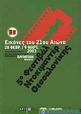 5ο Φεστιβάλ Ντοκιμαντέρ Θεσσαλονίκης: Εικόνες του 21ου αιώνα