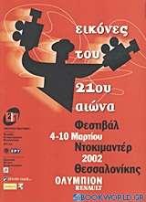 4ο Φεστιβάλ Ντοκιμαντέρ Θεσσαλονίκης: Εικόνες του 21ου αιώνα