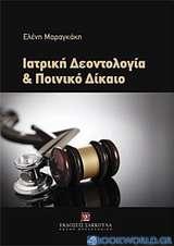 Ιατρική δεοντολογία και ποινικό δίκαιο