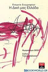 Ημερολόγιο 2012: Η δική μας Ελλάδα