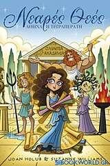 Νεαρές θεές: Αθηνά η τετραπέρατη