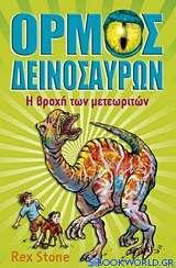 Ο όρμος των δεινοσαύρων: Η βροχή των μετεωριτών