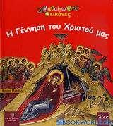 Η Γέννηση του Χριστού μας