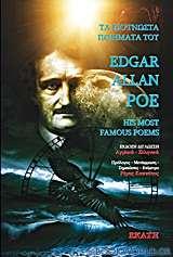 Τα πιο γνωστά ποιήματατα του Έντγκαρ Άλλαν Πόε