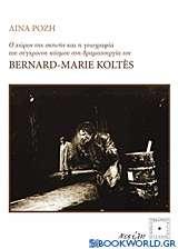 Ο χώρος της σκηνής και η γεωγραφία του σύγχρονου κόσμου στη δραματουργία του Bernard - Marie Koltés