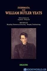 Ποιήματα του William Buttler Yeats