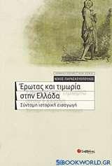 Έρωτας και τιμωρία στην Ελλάδα