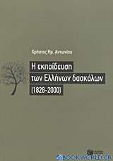 Η εκπαίδευση των Ελλήνων δασκάλων (1828-2000)