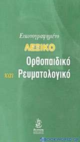 Εικονογραφημένο λεξικό ορθοπαιδικό και ρευματολογικό