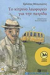 Το κίτρινο λεωφορείο για την πατρίδα