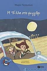 Η Έλλη στο φεγγάρι