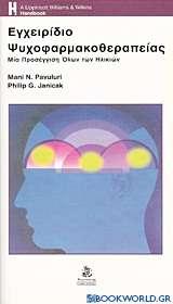 Εγχειρίδιο ψυχοφαρμακοθεραπείας