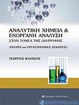 Αναλυτική χημεία και ενόργανη ανάλυση στον τομέα της διατροφής