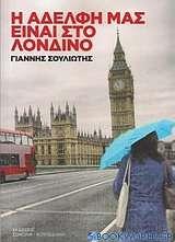 Η αδελφή μας είναι στο Λονδίνο