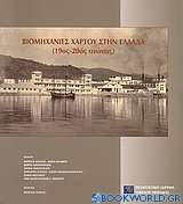 Βιομηχανίες χάρτου στην Ελλάδα (19ος-20ος αιώνας)