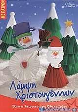 Λάμψη Χριστουγέννων