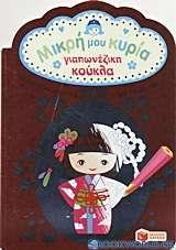 Μικρή μου κυρία: Γιαπωνέζικη κούκλα