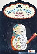 Μικρή μου κυρία: Ρώσικη κούκλα