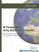 Η γεωγραφία στις διεθνείς σπουδές