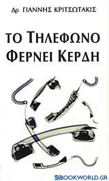 Το τηλέφωνο φέρνει κέρδη