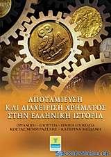 Αποταμίευση και διαχείριση χρήματος στην ελληνική ιστορία