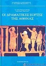Οι δραματικές εορτές της Αθήνας