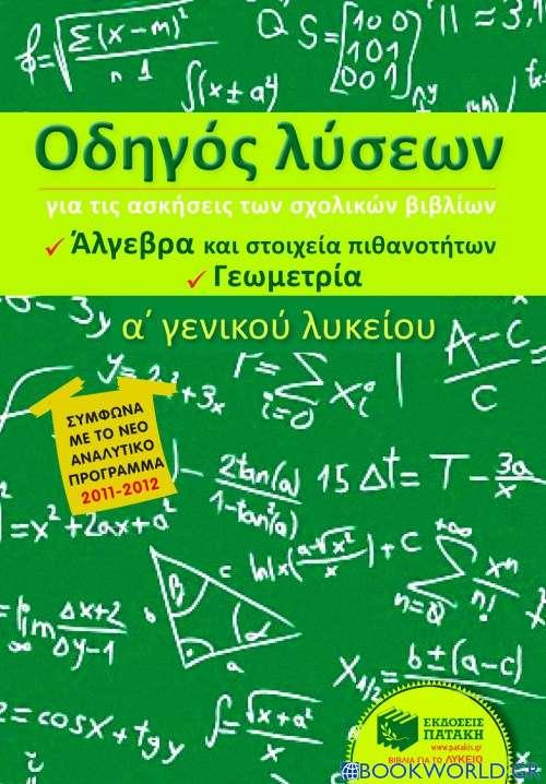 Οδηγός λύσεων για τις ασκήσεις των σχολικών βιβλίων Α΄ γενικού λυκείου