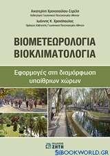 Βιομετεωρολογία - Βιοκλιματολογία