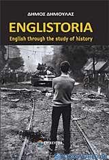 Englistoria